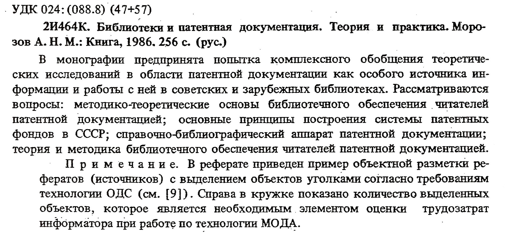 Глава Анализ документов Структура ОДС Реферата 1