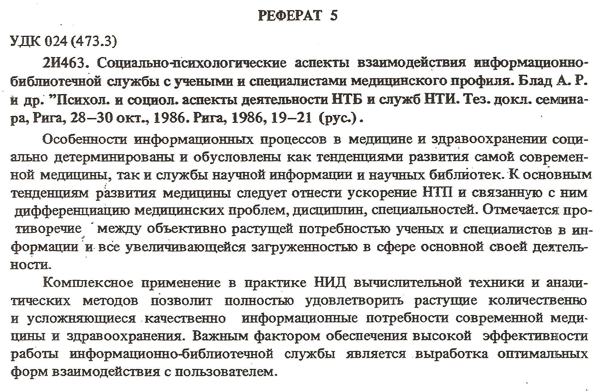 Глава Анализ документов  количество знаков примерно 500 и 400 знаков соответственно что позволяет отнести их к аннотациям В них меньше 20 объектов 14 и 16 соответственно
